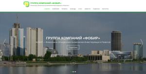 """Новый сайт ГК """"ФОБИР"""""""