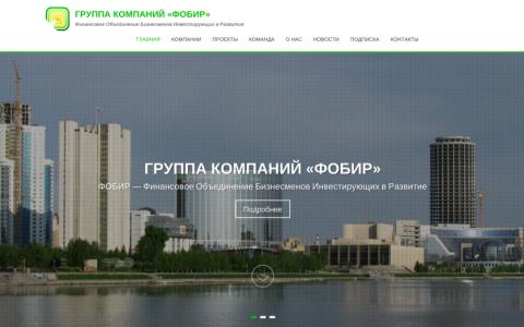 Запущен новый сайт холдинга ГК «ФОБИР»